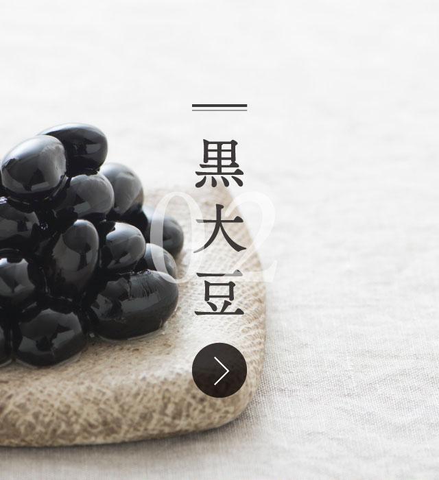 02 黒大豆