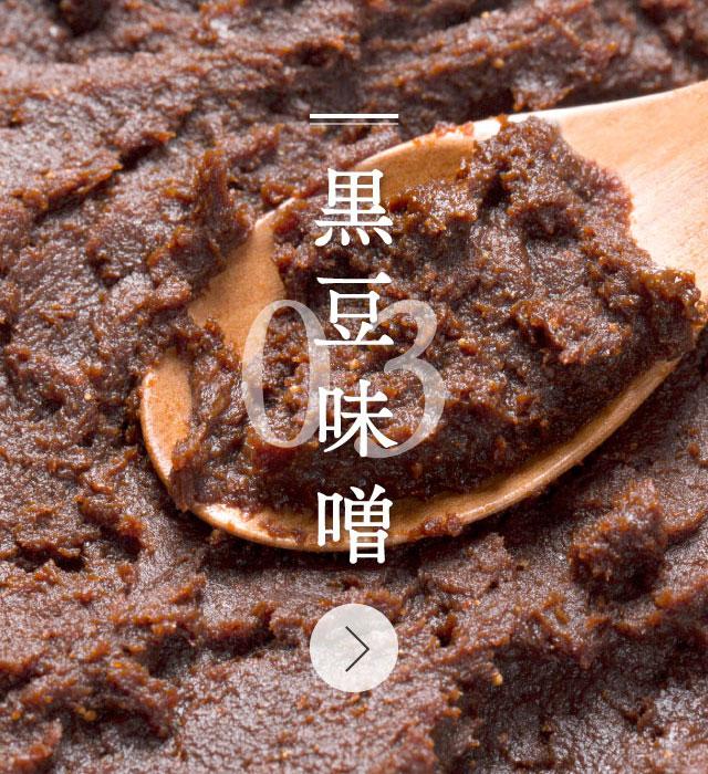 03 黒豆味噌